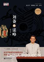 刘备的谋略(含DVD一张)