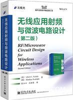 无线应用射频与微波电路设计(第二版)