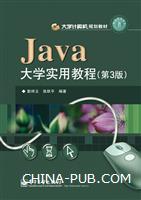 Java大学实用教程(第3版)