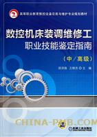 数控机床装调维修工职业技能鉴定指南(中/高级)