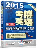 2015考博英语阅读理解精粹100篇