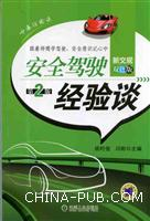 安全驾驶经验谈-师傅经验谈-第2版-新交规双色版