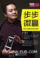 步步微赢:微时代品牌顶级商业模式(双色)