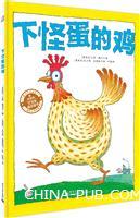 下怪蛋的鸡(精装版)(全彩)