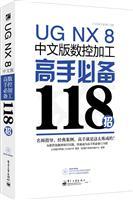 UG NX 8.5中文版数控加工高手必备118招