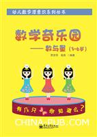 数学奇乐园――数与量(3-6岁)(全彩)