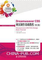 Dreamweaver CS5网页制作基础教程(第2版)