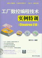 工厂数控编程技术实例特训(Cimatron E10)