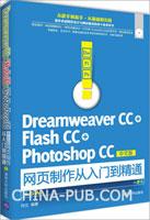 Dreamweaver CC+Flash CC+Photoshop CC中文版网页制作从入门到精通