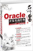 名师讲坛――Oracle开发实战经典