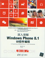 深入理解Windows Phone 8.1 UI控件编程