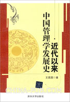 近代以来中国管理学发展史
