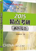 2015精点考研・西医综合