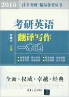 考研英语翻译写作一本通(2015)