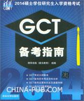 2014硕士学位研究生入学资格考试GCT备考指南