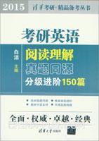 考研英语阅读理解 真题同源 分级进阶150篇(2015)