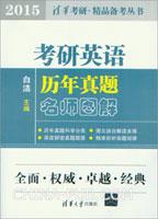 考研英语历年真题名师图解(2015)