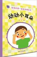 宝宝的第一套身体探知书――动动小耳朵
