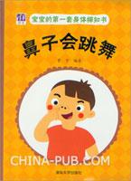 宝宝的第一套身体探知书――鼻子会跳舞