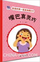 宝宝的第一套身体探知书――嘴巴真灵巧