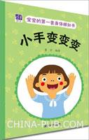 宝宝的第一套身体探知书――小手变变变
