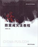 防震减灾法教程