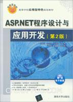 ASP.NET程序设计与应用开发(第2版)