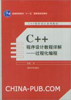 C++程序设计教程详解――过程化编程