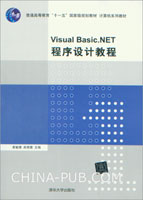 Visual Basic.NET 程序设计教程