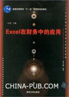 Excel在财务中的应用