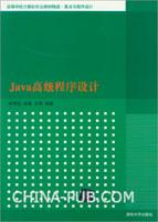 Java高级程序设计