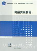 网络实践教程