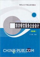 旅游餐饮服务企业会计(第2版)