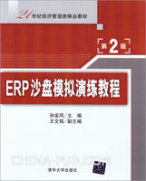 ERP沙盘模拟演练教程(第2版)