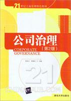 公司治理(第2版)