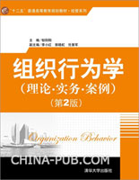 组织行为学(理论・实务・案例)(第2版)