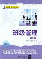 班级管理(第2版)