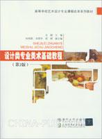 设计类专业美术基础教程(第2版)