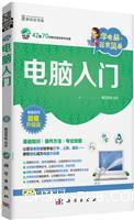 电脑入门-学电脑.非常简单-畅销系列超值升级版-(含1CD价格)