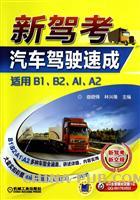 新驾考・汽车驾驶速成:适用B1、B2、A1、A2