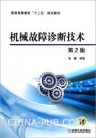 机械故障诊断技术(第2版)