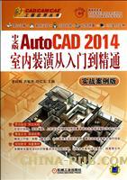中文版Auto CAD 2014室内装潢从入门到精通(实战案例版)
