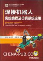 焊接机器人离线编程及仿真系统应用