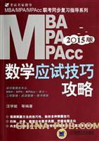 2015MBA MPA MPAcc数学应试技巧攻略