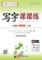 写字课课练・沪教版・四年级(上册)(描摹)