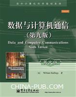 数据与计算机通信(第九版)(英文版)