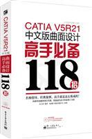 CATIA V5R21中文版曲面设计高手必备118招