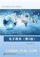 电子商务(第3版)