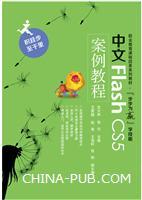 中文Flash CS5 案例教程