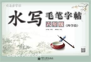 水写毛笔字帖・六年级(四学段)(8开)